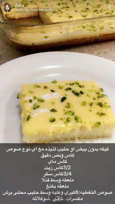 كيكه بدون بيض Sweets Recipes, Cooking Recipes, Cooking Time, Tunisian Food, Arabian Food, Sweet Sauce, Desert Recipes, Food Menu, Food Design