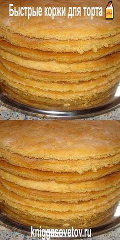 Быстрые коржи для торта 🍰