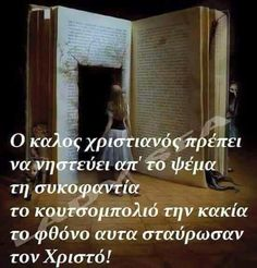 Great Words, Wise Words, Pray Always, Orthodox Christianity, Greek Quotes, Christian Faith, Holidays And Events, Real Life, Prayers