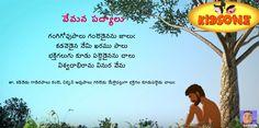 Vemana Padyalu || Gangi Govu Paalu || Padyam In Telugu