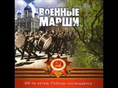 """March """"We Need One Victory"""" (from the movie """"The Belarusian Train Station"""") / Марш """"Нам нужна одна победа"""" (из кинофильма «Белорусский вокзал»)"""