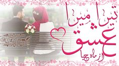Tera mera Ishq By Maah Jiya Episode 3 Novels To Read Online, Write Online, List Of Romantic Novels, Novel Genres, Free Books To Read, Book Names, Quotes From Novels, Urdu Novels, Writing Styles
