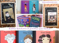 Βιβλία που προσφέρουν έμπνευση και γνώσεις στα παιδιά Baseball Cards, Books, Kids, Young Children, Libros, Boys, Book, Children, Book Illustrations