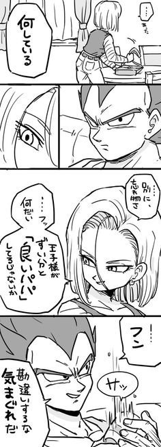 Vegeta and 18 talking- wish I knew what they're saying