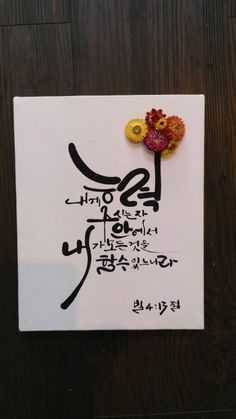 Word Of God, Cool Words, Bible Verses, It Works, Calligraphy, Lettering, Korea, Nice, Projects