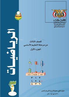 Semiconductor Physics, Third Grade, Mathematics, Science, Map, Math, Location Map, Maps