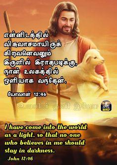 John 12 46, Jesus Photo, Tamil Bible, Happy Birthday Sister, Bible Words, Believe, Sisters, Memes, Meme