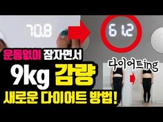 한달반만에9kg감량! 자면서 알아서 빠지는 새로운 다이어트 방법! - YouTube Fitness Diet, Health Fitness, Work Life Balance, Body Motivation, Nice Body, Exercise, Workout, Youtube, Projects