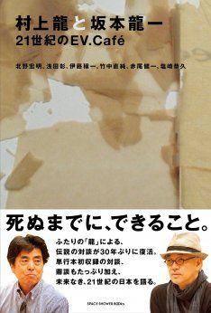 """EV.Cafe in the 21st Century"" collection of interview Ryu Murakami × Ryuichi Sakamoto celebrated polemic"