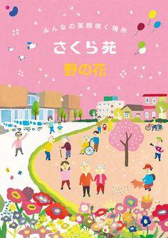 Japanese Illustration: Sakura Garden. Yuta Fujii (Fujii Graphic). 2014,art