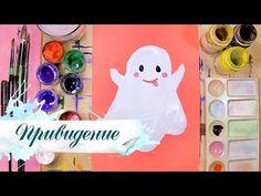 Как нарисовать доброе привидение - урок рисования для детей от 3 лет, рисуем дома поэтапно - YouTube