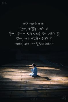 배경화면 모음 / 좋은 글귀 79탄 : 네이버 블로그 Wise Quotes, Famous Quotes, Inspirational Quotes, Korean Writing, Korean Quotes, Learn Korean, Powerful Words, Self Development, Cool Words