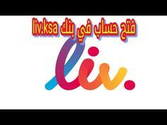 انشاء حساب في بنك Liv Ksa لف السعوديه Gaming Logos Logos Nintendo Wii Logo
