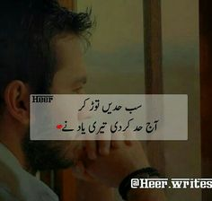 Hr rooz hi rehta hai. Urdu Poetry Romantic, Love Poetry Urdu, Poetry Quotes, Urdu Quotes, Qoutes, Sad Love Quotes, Boy Quotes, Funny Quotes, Feelings Words