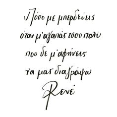 Greek Love Quotes, Feeling Loved Quotes, Greek Words, Sign I, Sign Quotes, Texts, Poems, Thoughts, Feelings