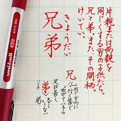 鳥羽一郎と山川豊。 . . #兄弟船#兄弟 #字#書#書道#ペン習字#ペン字#ボールペン #ボールペン字#ボールペン字講座#硬筆 #筆#筆記用具#手書きツイート#手書きツイートしてる人と繋がりたい#文字#美文字 #calligraphy#Japanesecalligraphy Japanese Calligraphy, Calligraphy Art, Japanese Handwriting, Penmanship, Writing Styles, Japanese Language, China, Knowledge, Teaching