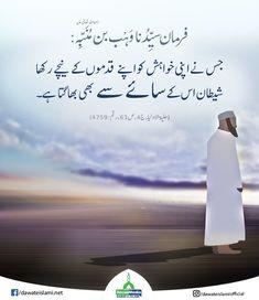 Islamic Phrases, Islamic Qoutes, Islamic Teachings, Islamic Messages, Islamic Inspirational Quotes, Hadith Quotes, Urdu Quotes, Quotations, Duaa Islam