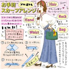 スカーフ巻き方結び方折り方髪ヘア―首手首バッグウエスト簡単おしゃれ