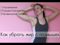 Упражнения для внутренней стороны бедра II Я худею с Екатериной Кононовой - YouTube