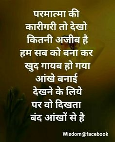 Quotations, Qoutes, Life Quotes, Good Thoughts Quotes, Indian Quotes, Marathi Quotes, Heart Touching Shayari, Zindagi Quotes, New Thought