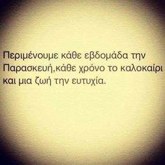 Ευτυχία Greek Quotes, Say Something, Tattoo Quotes, Funny Quotes, Jokes, Inspirational Quotes, Humor, Sayings, Greeks