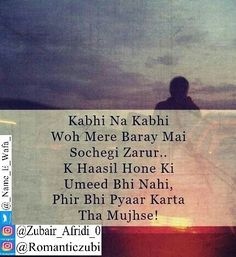 Hindi Quotes, Bible Quotes, Quotations, Urdu Shayari In English, Good Evening Love, Unspoken Words, Heart Touching Shayari, Broken Relationships, Feeling Lonely