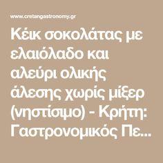 Κέικ σοκολάτας με ελαιόλαδο και αλεύρι ολικής άλεσης χωρίς μίξερ (νηστίσιμο) - Κρήτη: Γαστρονομικός Περίπλους