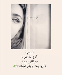Arabic Love Quotes, Cute Love Quotes, Mixed Feelings Quotes, Sweet Words, Women Life, Acne Studios, Book Lovers, Quotations, Love You