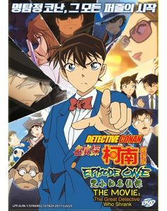 Detective Conan: Episode One - The Great Detective Turned Small poster, t-shirt, mouse pad Small Movie, Detective Conan Wallpapers, Anime Dvd, Magic Kaito, Best Friends, Fan Art, Movie Posters, Movies, Shirt