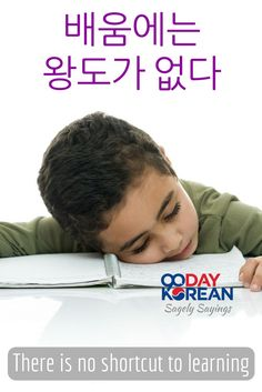 "Repin if you like ""There is no shortcut to learning"" Click pin for a fun list of Korean proverbs and sayings ^^"