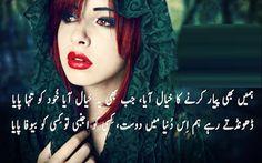 Shayari Urdu Images: Urdu Picture Shayari 2016
