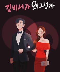 Cute Couple Comics, Couples Comics, Cute Couple Art, Anime Love Couple, Couple Cartoon, Cute Couples, Korean Drama Funny, Korean Drama Series, Kim Book