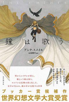 Book Cover Design, Book Design, Design Comics, Fashion Logo Design, Manga Books, Japanese Books, Illustrations And Posters, Book Illustration, Editorial Design