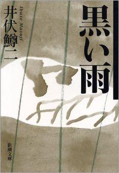 黒い雨 (新潮文庫) | 井伏 鱒二 |本 | 通販 | Amazon