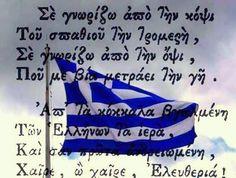 Greek Flag and Anthem! Greek Quotes About Life, Greek Life, Greek Flag, Greek Beauty, Colors And Emotions, Greek Language, Greek History, Greek Music, Greek Culture