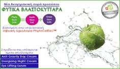 Η νέα αυτή σειρά περιποίησης του δέρματος βασίζεται στην επαναστατική ελβετική τεχνολογία των φυτικών βλαστοκυττάρων PhytoCellTec™.