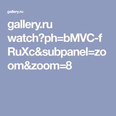gallery.ru watch?ph=bMVC-fRuXc&subpanel=zoom&zoom=8