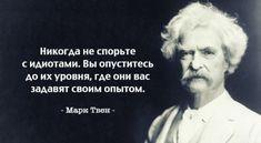 Остроумные и мудрые цитаты Марка Твена
