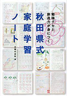 とん山家的「自主勉ノート(自主学習ノート)の作り方」 - がんばるブラザーズ Study Hard, How To Make Notes, Fun Projects, Cool Kids, Life Hacks, Notebook, Language, Bullet Journal, Education