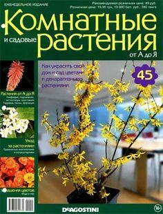 Комнатные и садовые растения от А до Я № 45 (2014)