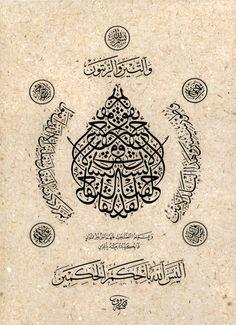 لوحات ... من روائع الخط العربي - منتديات منابر ثقافية