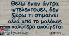 Funny Greek Quotes, Funny Quotes, Out Loud, Jokes, Lol, Humor, Laughing, Funny Phrases, Humour