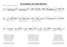 Music Score, Music Songs, Scores, Sheet Music, Greek, Guitar, Greek Language, Music Charts, Guitars