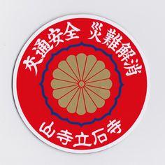 山形 山寺・立石寺 http://www.rissyakuji.jp