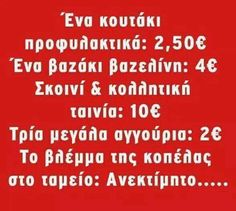 Funny Photos, Funny Images, Group Of Friends, Its Ok, Greek Quotes, True Words, Evo, Sarcasm, Laughter
