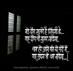 Hindi Quotes, Best Quotes, Desi Hindi, Calligraphy Quotes, Knowledge Quotes, Pencil Art Drawings, Beautiful Lines, Massage, Nice