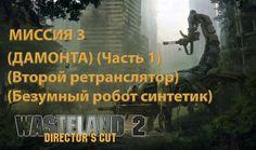 "Wasteland 2: Director's Cut 1080p60 ""Миссия 3"" ""Дамонта"" Часть 1"
