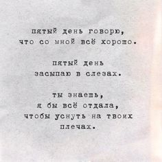 Quotes And Notes, Great Quotes, Russian Quotes, I Am Sad, Teen Quotes, My Love, Love You, Motivation, Words