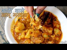 Aloo tamatar ki sabzi or Indian potato curry. Ideal Indian vegetarian Lunch recipe or dinner recipe. For more to learn on how to make this traditional curry . Aloo Recipes, Paratha Recipes, Curry Recipes, Potato Recipes, Vegan Recipes, Indian Vegetable Recipes, Veg Recipes Of India, Indian Food Recipes, Indian Foods