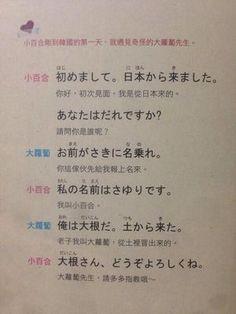 【爆笑注意】台湾の日本語教科書がカオスすぎると話題にwwwwww - NAVER まとめ